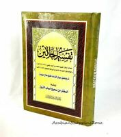Quran In Bengali Language Arabic To Bengali Translation With Tafseer Bangla Q Ebay
