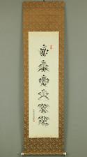 大峰寺 OMINE-JI 峻岳 SHUNGAKU Japanese hanging scroll / BONJI Sanskrit Siddham E837