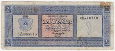 Libya P 30 - 1 Pound 1963