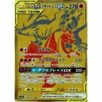 Pokemon Card Japanese Reshiram & Charizard GX UR 220/173 GOLD RARE SM12a JAPAN