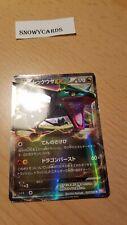 Japanese - Rayquaza EX - 037/050 R - Holo - Pokemon Card - BW5