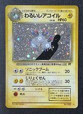 Pokemon Dark Magneton Holo Rocket #082 LP (P) Japanese