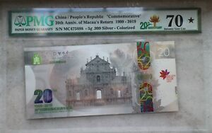 PMG 70 2019 China 5g Colored Silver- 20th Anniv. of Macau's Return