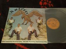 Rare private press LP,12' Record:Kougioumtzidis-Karapanagiotidis(Pontiaka)greek