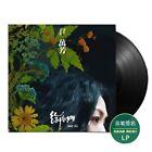 万芳林萬芳 給你們 给你们 包郵 限量典藏签名黑胶唱片 LP 全新 金曲獎7項入圍