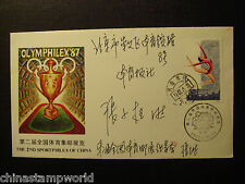 old China stamp,commemorative cover dd20.4.1987 with 1983,J93 8fen stamp