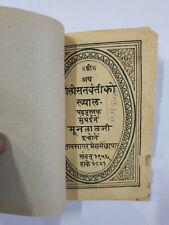 Silo Satwanti Ka Khayal. Gnanasagar Press.1899. Bombay. 48p. illustrated