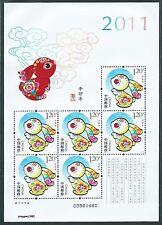 China 2011-1 New Year of the Rabbit White Mini S/S Zodiac Animal 兔小版