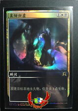 MTG SHADOWS OVER INNISTRAD GAMEDAY FOIL CHINESE ANGUISHED UNMAKING X1 MINT CARD