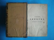 Old well preserved 1858 Armenian Dictionary printed in Vienna - VERY RARE!
