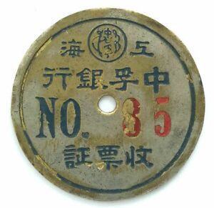 "BT039, Shanghai ""Chung Foo UnionBank"" Token, China 1930's"
