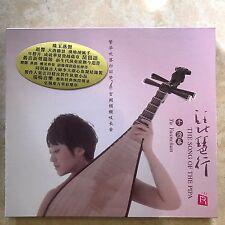 Yu Yuan Chun 于源春 The Song of the Pipa 琵琶行 DSD CD 瑞鳴音樂 RMCD-1053 Audiophile