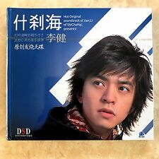 Li Jian 李健 什剎海 似水流年 八月照相館 為你而來 DSD CD NEW Chinese Folk <好聽推薦>