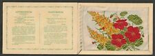 More details for kensitas wix tobacco silk postcard flower antirrhinum / nasturtium folder type d