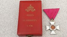 BULGARIAN CROSS ROYAL ORDER ST.ALEXANDER  5 cl + OROGINAL BOX / KING BORIS III
