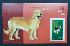 China Hong Kong Stamp 2006 Year of Dog Zodiac Imperf S/S $5 Face Value MNH