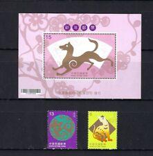 China Taiwan  2017 2018 狗 China New Year Greeting Dog Zodiac stamp set