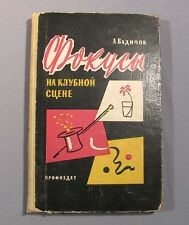 Book Magic Trick Russian Manual Old Vintage Soviet Circus Learn USSR
