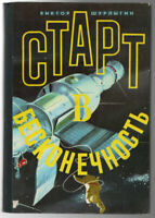 START TO INFINITY, HISTORY OF RUSSIAN COSMONAUTICS, OLD RARE RUSSIAN BOOK, 1978