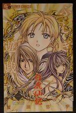 JAPAN Yuu Watase manga: Fushigi Yuugi Byakko Senki vol.1