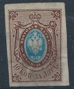 [52606] Russia 1858 Rare Mint no gum Imperforated stamp (see desc and 2 pics)