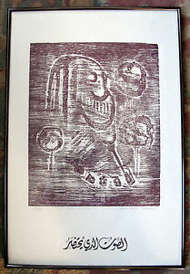 """Abstract Med. Lithograph """"The Silence"""" by Amar Nath Sehgal 1/150 Lim Ed. India"""