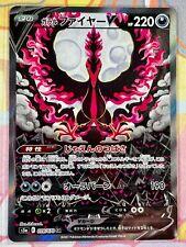 Pokémon CARDS Matchless Fighter S5a  Moltres V SR 078/070 JPN Ver. F/S