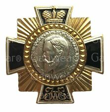 Russian Emperor Czar Nicholas II Romanov Grand Order of Most High Modern Award