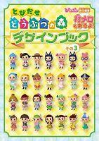 Nintendo 3DS Animal Crossing New Leaf Design Guide Book 3 Japan