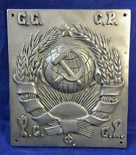 Soviet Coat of Arms Emblem Plaque from USSR Border Post RSFSR 1936-1946