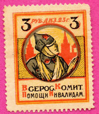 RUSSIA RUSSLAND 3 RUBLES 1923s REVENUE STAMP 232