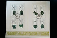 China PRC 1982 Early First Day Stamp Presentation Folder FDC