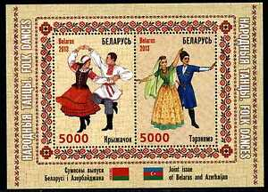 2013 Belarus.  Joint issue of Belarus and Azerbaijan. Folk Dances. S/sheet. MNH
