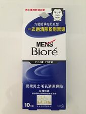 BIORE Men's Pore Pack Nose Strips Deep Cleaning removes blackheads (10pcs)