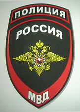 Russian police PVC official VIP edition patch with contact tape (hook and loop)