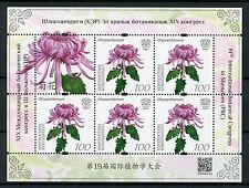 Kyrgyzstan KEP 2017 MNH 19th Intl Botanical Cn Shenzhen 5v M/S II Flowers Stamps
