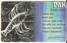 ukraine telefonkarte 06.2008 Ukrtelekom chip Telefonkarte 180 Minuten entwertet