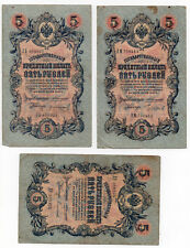Russian Banknotes 3 x 5 Rubles Roubles Paper Money 1909 Circulated (5)