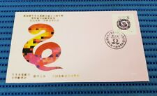 1989 China First Day Cover T133 Lunar Year of the Snake Red Cover