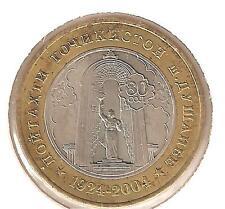 Tajikistan 3 Somoni 2004 bimetallica/perfetta