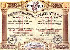 Greece NIKI SA WEAVER SILK Co. Title 1 Bond Stock Certificate 1931 Greek Revenue
