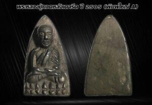 Phra LP THUAD, Generation Back Iron, B.E.2505, Thai Buddha Amulet.