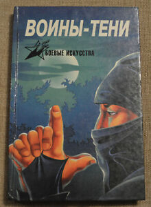 1996 Martial arts NINJA NINJUTSU Art o self-defense Russian book Taras! Боевые