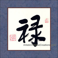 Traditional Chinese Art Hand Painted Chinese Calligraphy Art Symbol - Wealth