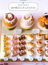 Nunu's House III Satoshi Tanaka's Miniature Clay Items Collection -Japanese Book