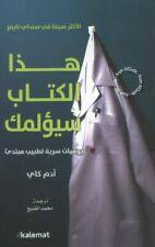 هذا الكتاب سيؤلمك - يوميات سرية لطبيب مبتدئ - Adam Key, Arabic Book