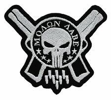 MALON LABE PUNISHER  BIKER MC PATCH
