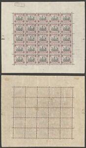 Belgium 1920 - Full Sheet Plate 5 - MH Stamps I177