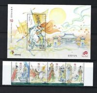 China Macau 2016 木蘭辭 S/S Chinese Classical Poetry – Ballad of Mulan Stamps set