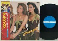 Arabesque – V (Billy's Barbeque) 1981 Japan Victor Pop Electronic Disco w/ obi